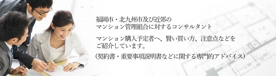 福岡・北九州のマンション購入される方、マンション管理組合へのコンサルタント